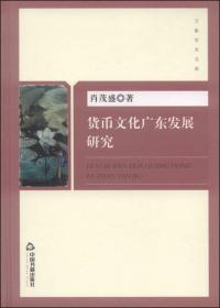 货币文化广东发展研究