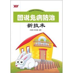 图说兔病防治新技术