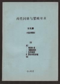 两性同体与繁殖巫术【16开油印本】88年一版一印