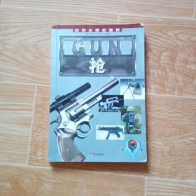 世界王牌武器库  枪 明天出版社