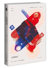 日落终结(两届埃德加·爱伦·坡大奖得主 美国侦探小说史上的传
