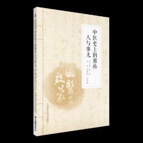 中医史上的那些人与事儿(国医启蒙系列)