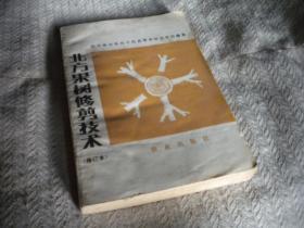 北方果树修剪技术(修订本)1984年3版2印 河北省农林科学院