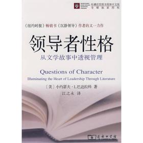 领导者性格:从文学故事中透视管理