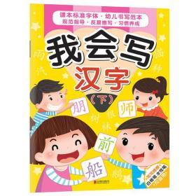 我会写汉字【下】【彩绘】