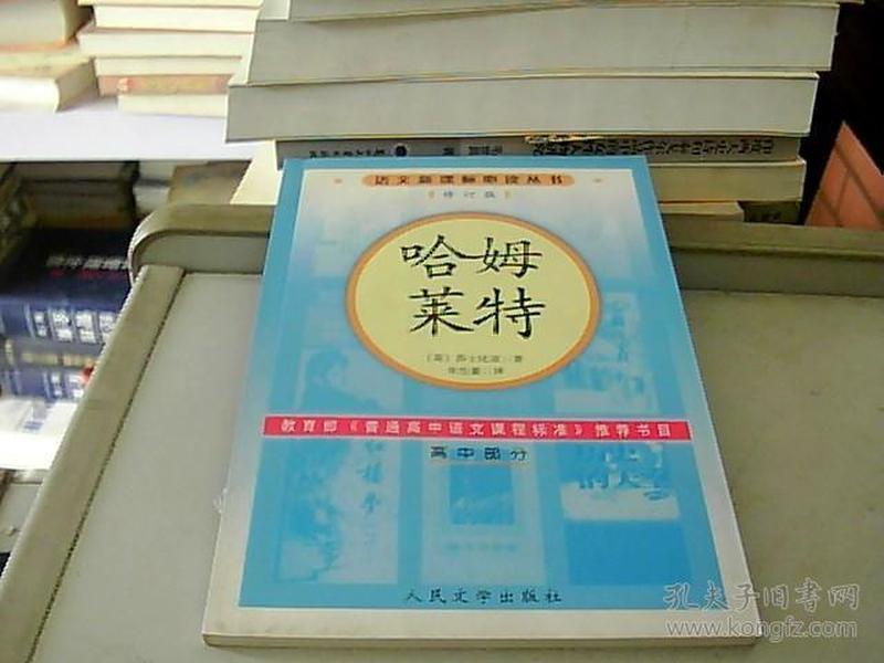 哈姆莱特(修订版)语文新课标必读丛书/高中部分