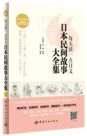 每天读一点日文:日本民间故事大全集
