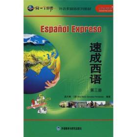 速成西语(第3册)