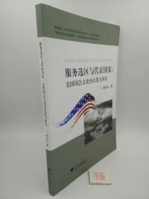服务选区与代表国家:美国国会文化内在张力研究