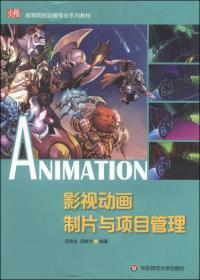 影视动画制片与项目管理/高等院校动画专业系列教材