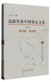 边疆发展中国论坛文集