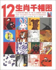 12生肖千相图