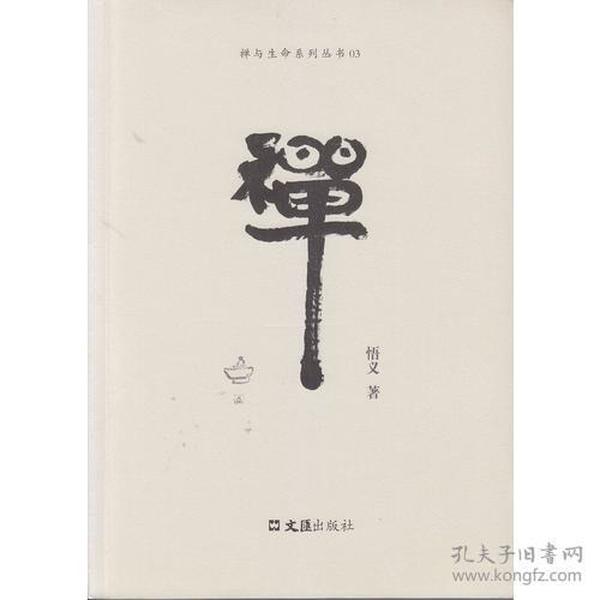 禅(禅与生命系列之三)