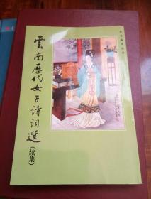 云南历代女子诗词选(续集)。大32开本279页码。一号箱。