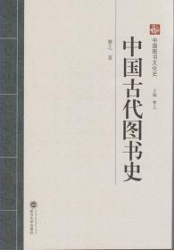 中国图书文化史:中国古代图书史武汉大学曹之 编9787307118300