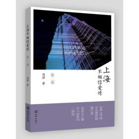 上海不相信爱情(第二部)