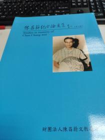 陈昌蔚纪念论文集(第七辑)