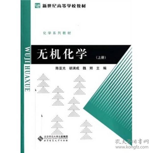 新世纪高等学校教材·化学系列教材:无机化学(上册)