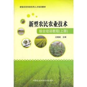 新型农民农业技术综合培训教程(全两册)
