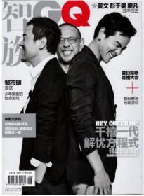 智族GQ杂志2018年6月