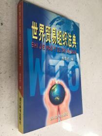 世界贸易组织法典.