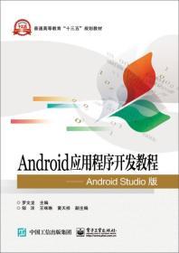 Android应用程序开发教程Android Studio版 罗文龙  电子工业