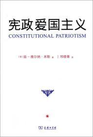 宪政爱国主义