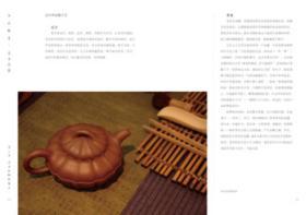 【二手包邮】谷水怀香:茶具茶器 艾敏 电子工业出版社