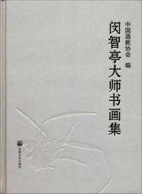 闵智亭大师书画集