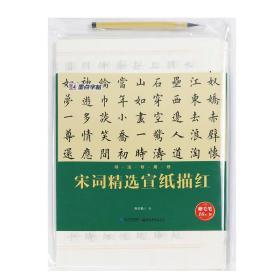 墨点字帖书法专用纸宋词精选宣纸描红