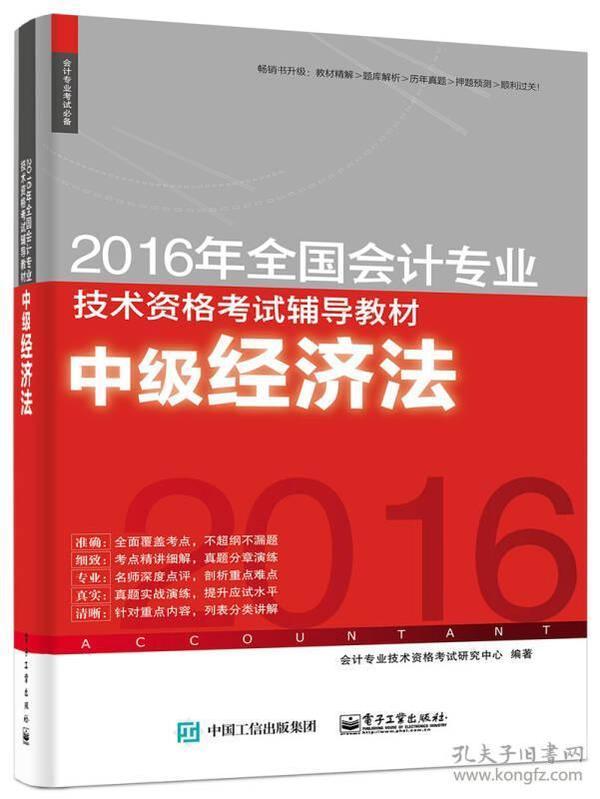 2016年全国会计专业技术资格考试辅导教材 中级经济法