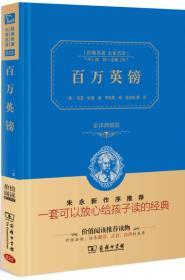 新书--(全译典藏版)百万英镑