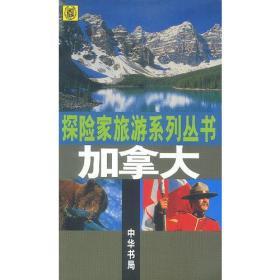 探险家旅游系列丛书--加拿大