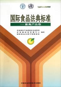 国际食品法典标准:畜禽产品卷