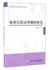 商业信托法律制度研究
