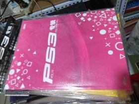 PS3专辑 PS3 SPECIAL vol.12(有光盘全新)