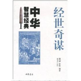 经世奇谋(中华智慧经典)
