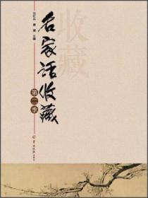 正版ke-9787554301630-名家话收藏  第二季