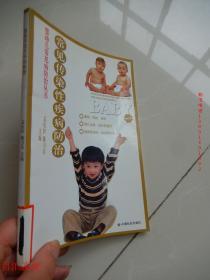 婴幼儿常见病防治丛书:常见传染性疾病防治.