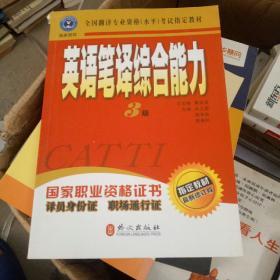 英语笔译综合能力  3级  最新修订版