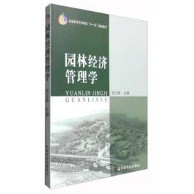 园林经济管理学  徐正春