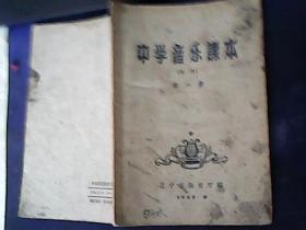 中学音乐课本(暂用)第一册