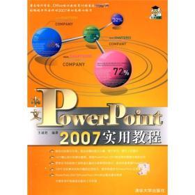 PowerPoint2007实用教程