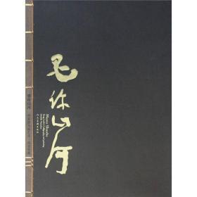 墨许山河.曾来德书画艺术(全二册)