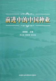 前进中的中国种业