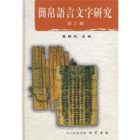 简帛语言文字研究(第3辑)