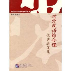 北语对外汉语教学法研究丛书:对外汉语综合课优秀教案集 9787561927137