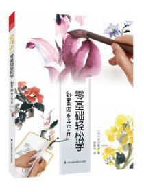 零基础轻松学 彩墨四季花卉