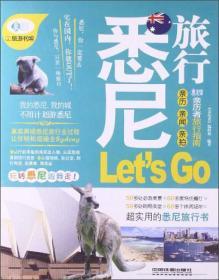 亲历者:悉尼旅行Let'sGo 正版库存书