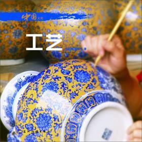 中国文化 工艺